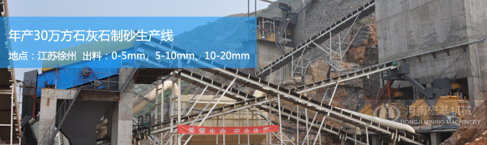 年产30万方机制砂生产线