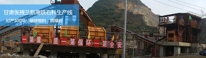 甘肃张掖兰新高铁石料制砂生产线