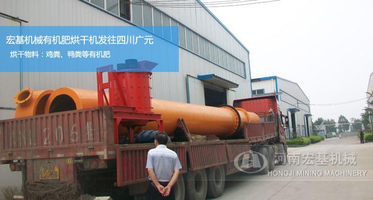 宏基有机肥烘干机发往四川广元