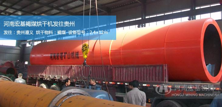 褐煤烘干机发往贵州