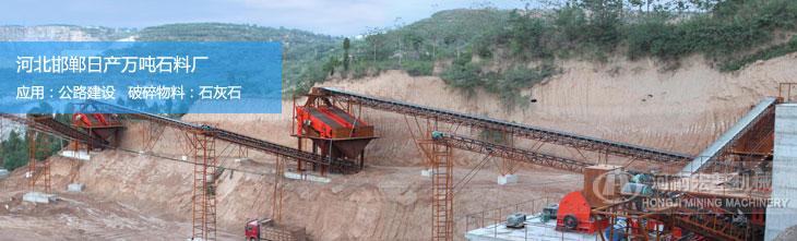河北邯郸日产万吨石料厂