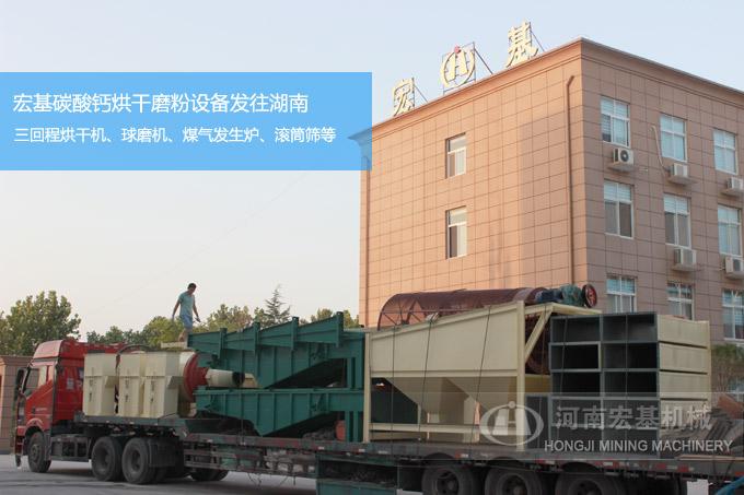 碳酸钙烘干磨粉生产线设备发货