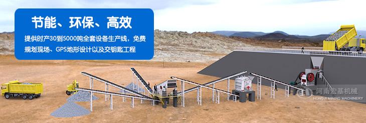 节能环保高效石料细碎机