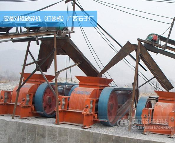 对辊破碎机制砂机在广东省石子厂