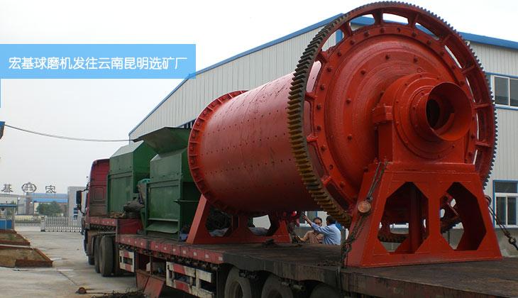宏基球磨机在云南昆明铁选矿生产线