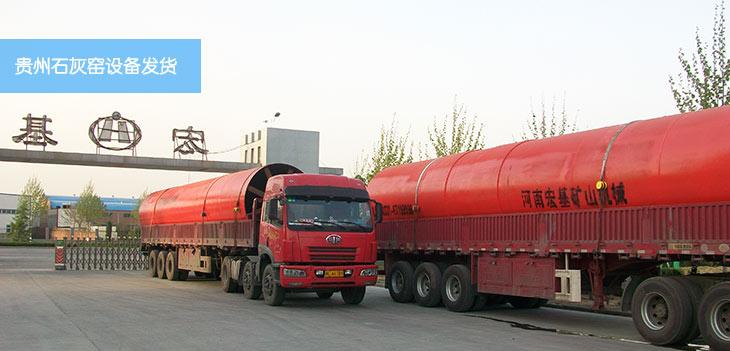 石灰窑设备发往贵州